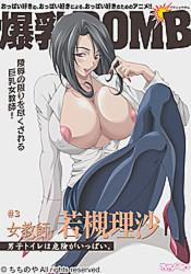 Bakunyuu Bomb: vol.3
