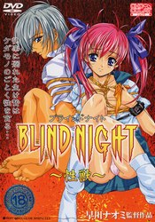 Blind Night: vol.2