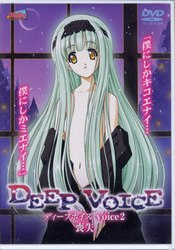 Deep Voice: vol.2