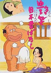 Enshou Nihon Mukashibanashi
