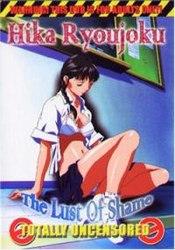 Hika Ryoujuku - Lust of Shame