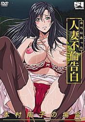 Hontou Ni Atta Hitozuma Furin Kokuhaku: vol.1