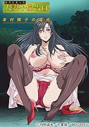 Hontou Ni Atta Hitozuma Furin Kokuhaku: vol.2