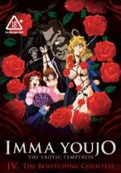 Imma Youjo: vol. 4