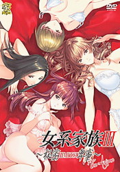 Jokei Kazoku 3 Himitsu