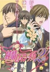 Junjou Romantica 2: ep. 1