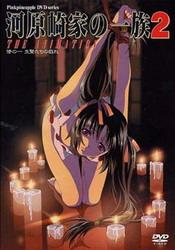 Kawarazaki Ke no Ichizoku 2: vol. 1