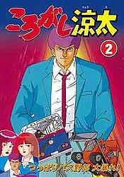 Korogashi Ryota: vol.2