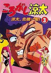 Korogashi Ryota: vol.3