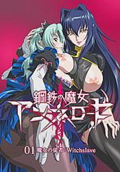 Koutetsu No Majo Annerose: vol.1