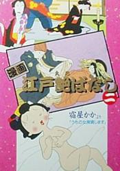 Manga Edo Ero Banashi: ep. 3