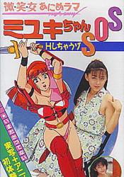 Miyuki-chan SOS