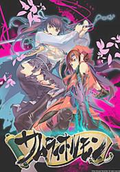 Samurai Hormone: vol.1