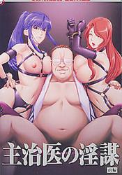 Shujii no Inbou: vol.1