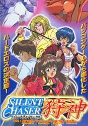 Silent Chaser Kagami