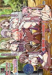 Tsugou no Yoi Sexfriend: vol.2