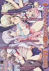 Tsugou No Yoi Sexfriend: vol.3