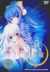 Tsuki Kagerou: ep. 2