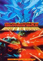 Urotsukidoji 1: Legend of the Overfiend: ep. 1