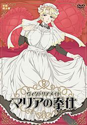 Victoria Maid Maria No Hoshi Genteiban: vol.1