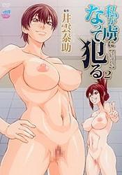 Watashi ga Toriko ni Natte Yaru: vol.2