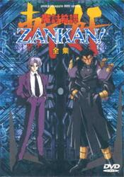 Zankan: ep. 1