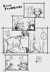 [MARUARAI] Kimi Suki 2