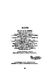 (C70) [Kamogawaya (Kamogawa Tanuki)] KISS 3 Kiss no Sanjou