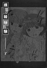 [Yan-Yam] Eriko Ryoujoku Jikken.rar